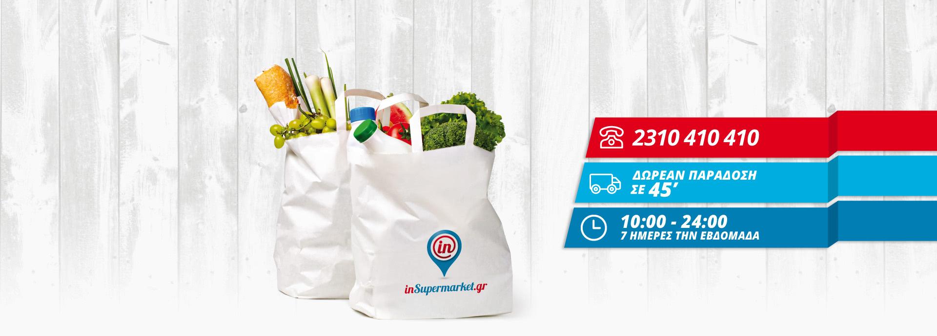 αγορές super market θεσσαλονικη