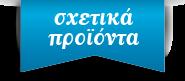 ΣΧΕΤΙΚΑ ΠΡΟΪΟΝΤΑ
