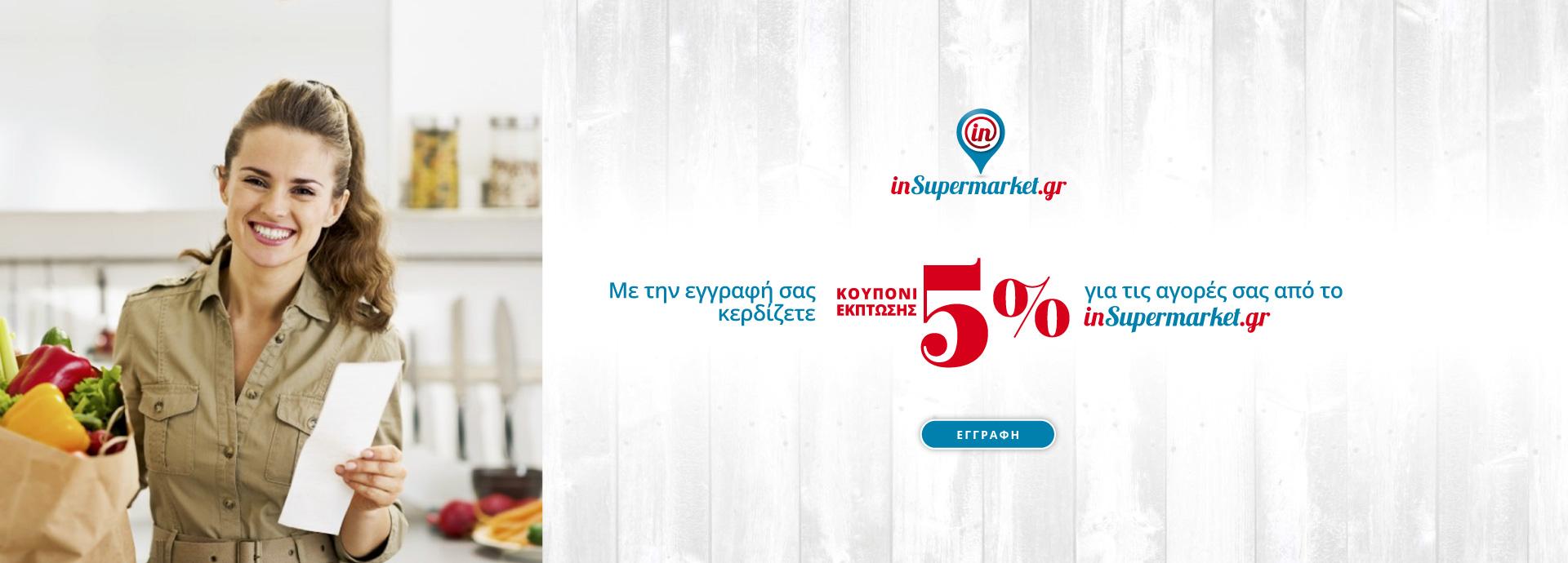 super market θεσσαλονικη