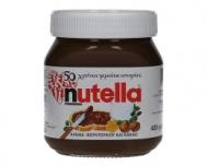 Nutella Πραλίνα Φουντουκιού 400 gr