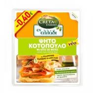 Creta Farms Εν Ελλάδι Κοτόπουλο Ψητό 160 gr