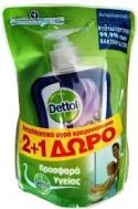 Dettol Ανταλλακτικό  Κρεμοσάπουνο Λεβάντα και Σταφύλι 200 ml 2+1 Δώρο
