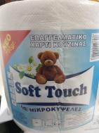 Soft Touch Ρολό Κουζίνας 2-Φυλλο με μικροκυψέλες 700 gr