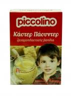 Piccolino Κάστερ Πάουντερ Βανίλια 120 gr