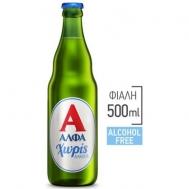 Άλφα  Μπυρα  Χωρίς Αλκοόλ Φιάλη 500ml