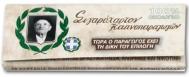 Του Παππού χαρτάκια Λεπτά  14. 5 mm 50 φύλλα