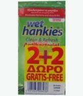 Hankies Clean & Refresh Λεμόνι Αντιβακτηριδιακά Μαντηλάκια Καθαρισμού 15 Τεμάχια  2 + 2 Δώρο