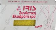 Iris Ελαφρόπετρα Συνθετική  Super