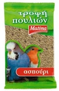 Ματίνα Τροφή Πουλιών Ασπούρι 200 gr