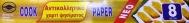 Θαλασσινός Αντικολλητικό Χαρτί Ψησίματος 8 Μέτρα