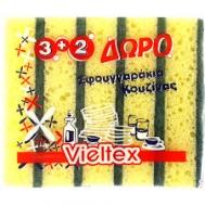 Vieltex Σφουγγαράκια Κουζίνας 3+2 Δώρο