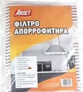 Ariet Φίλτρο Αποροφητήρα