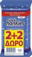 Hankies Clean & Protect Αντιβακτηριδιακά Μαντηλάκια Καθαρισμού 15 Τεμάχια 2+ 2 Δώρο