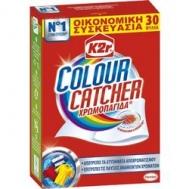 Colour Catcher Χρωμοπαγίδα 30 Φύλλα