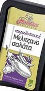 Μπονίτα  Μελιτζανοσαλάτα 250 gr