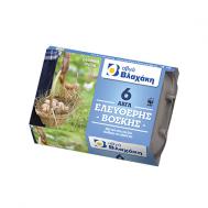 Βλαχάκη  Αυγά Ελευθέρας Βοσκής 6άδα