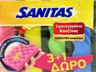 Sanitas Wave Σφουγγαράκια Κουζίνας 3+1 Δώρο