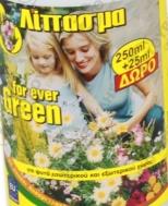 Green Υγρό Λίπασμα  275 ml