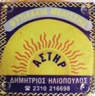 Αστήρ Φυτίλι Μελισσοκέρι