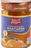 Παπαγεωργίου Μανταρίνι Γλυκό 450 gr