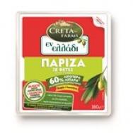 Creta Farms Εν Ελλάδι Πάριζα σε Φέτες 60% λιγότερα λιπαρά 160 gr
