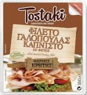 Creta Farms Τοστάκι Γαλοπούλα Καπνιστή σε  Φέτες 160 gr
