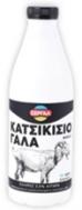 Σεργαλ  Φρέσκο Γάλα Κατσικίσιο  1 L