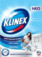 Klinex Σκόνη Πλυντηρίου 44 Μεζούρες