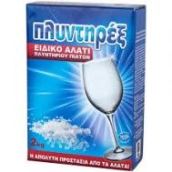 Πλυντηρέξ Αλάτι Πλυντηρίου Πιάτων 2 kg