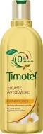 Timotei  Comditioner Ξανθιές Ανταύγειες 400 ml +300 Δώρο