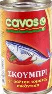 Cavos Σκουμπρί Πικάντικο 155 gr