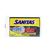 Sanitas Σφουγγαράκι Γίγας