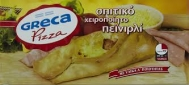 Creca Pizza Σπιτικό Χειροποίητο Πεϊνιρλί 260 gr
