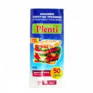 Plenti Σακούλες Τροφίμων Μικρές 17x27  50 Τεμάχια