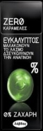Λάβδας Καραμέλες Ευκάλυπτος 0% Ζάχαρη 32 gr