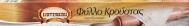 Χατζάκου  Φυλλο Κρούστας Παραδοσιακό 450 gr
