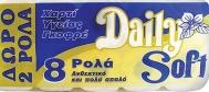Daily Soft Χαρτί Υγείας  Λείο 8 Ρολά
