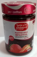Παπαγεωργίου Μαρμελάδα Φράουλα 60% Περιεκτικότητα Φρούτου 420 gr
