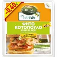 Creta Farms Εν Ελλάδι Φιλέτο κοτόπουλο Ψητό σε Φέτες 160 gr
