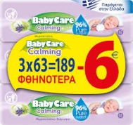 Babycare Calming Μωρομάντηλα 3x72Τεμάχια-6€