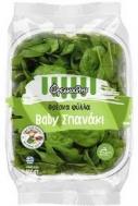 Φρεσκούλης  Σαλάτα Baby Σπανάκι 100  gr