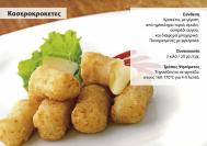 Τ & Τ Foods Κασεροκροκέτες  1 Kg