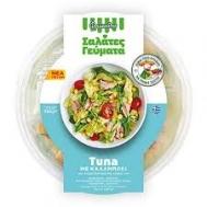 Φρεσκούλης  Σαλάτα Γεύμα Tuna 260  gr