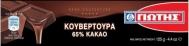 Γιώτης Κουβερτούρα 65% Κακάο 125 gr