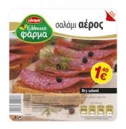 Ελληνική Φάρμα Σαλάμι Αέρος σε Φέτες 120 gr