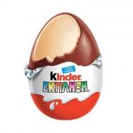 Ferrero Kinder  Εκπληξη  Αυγό 20 gr