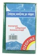 Ozofine Σφουγγάρι Κουζίνας 1001 Μονό