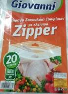 Giovanni  Σακούλες Τροφίμων 26X35 Zipper  20 Τεμάχια