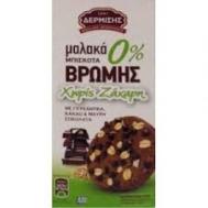 Δερμίσης Μπισκότα 0% Ζάχαρη 250 gr