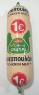 Ελληνική Φάρμα Βοδινό Σαλάμι 280 gr